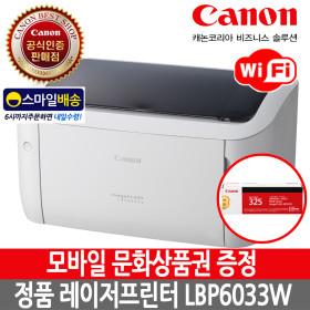CHCY 캐논 LBP6033W 흑백레이저프린터/LBP-6033W
