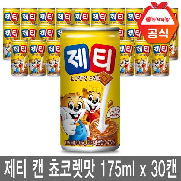 제티 초코 드링크 175mlx30캔/네스퀵/우유 상품이미지
