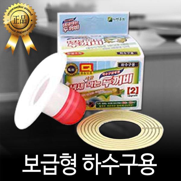 New 두꺼비트랩 - 하수구냄새차단트랩/싱크대/소변기 상품이미지