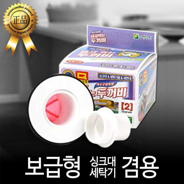 New 두꺼비트랩-세탁기싱크대용 하수구냄새차단트랩 상품이미지