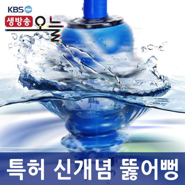 신개념 뚫어뻥 쓰리펑 정품-막힌변기/뚜러뻥/뚫어펑 상품이미지