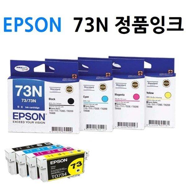엡손 73N 정품잉크 4색세트 T30 TX510 TX600 TX220 상품이미지