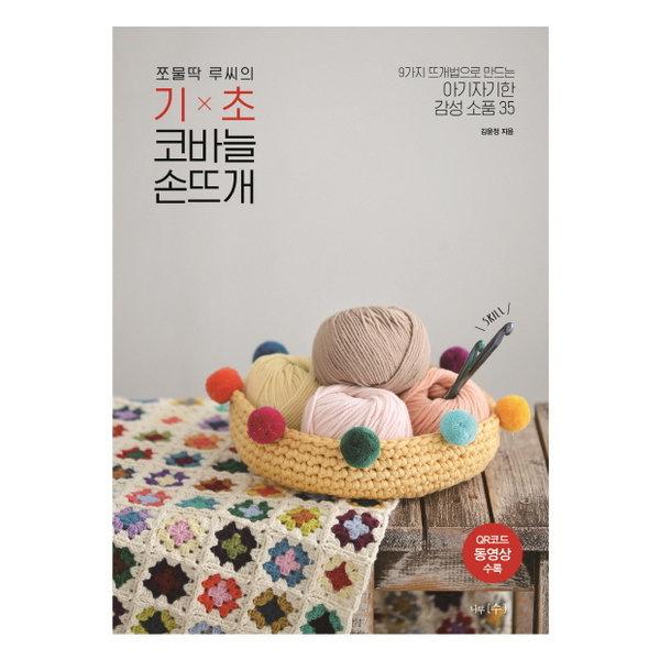 쪼물딱 루씨의 기초 코바늘 손뜨개 : 9가지 뜨개법으 상품이미지