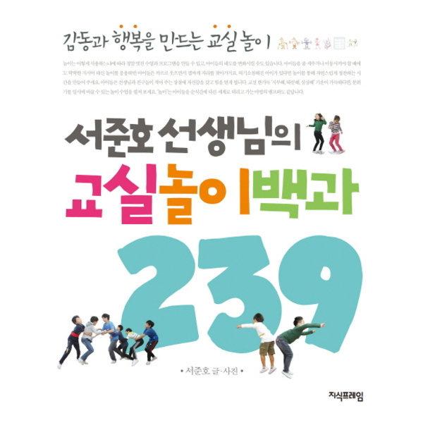 서준호 선생님의 교실놀이백과 239 : 감동과 행복을 상품이미지