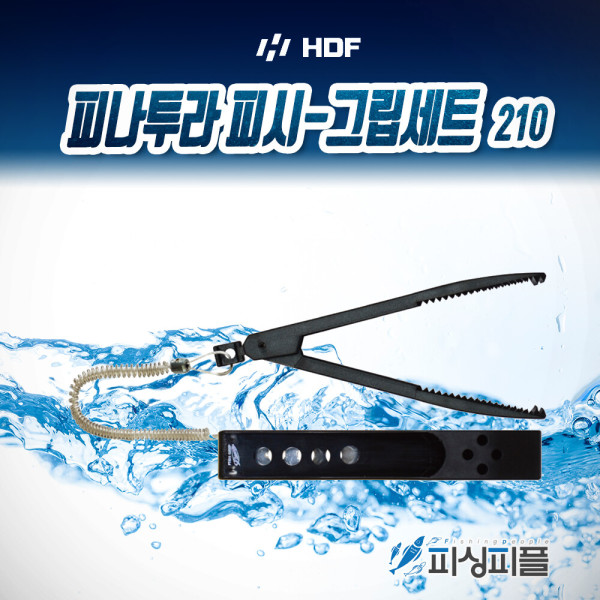 +해동 피나투라 피쉬그립 세트 (HA-1171)/물고기 집게 상품이미지