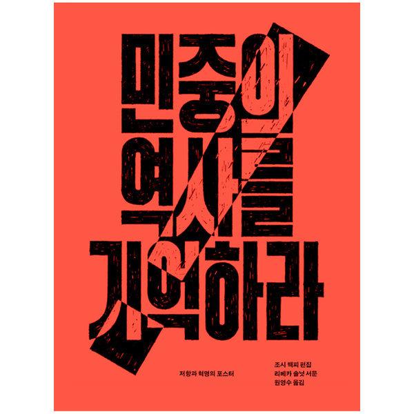 민중의 역사를 기억하라 - 저항과 혁명의 포스터 서해문집 상품이미지