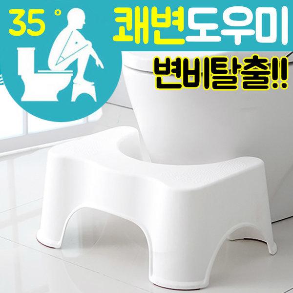 {쾌변 변기발판}변기 발받침대/화장실발판/발디딤대 상품이미지