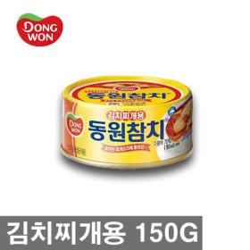 동원 참치 김치찌개용 150g