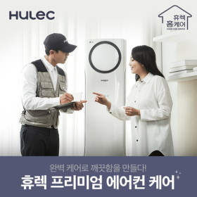[휴렉] 프리미엄 홈케어 서비스 천정형 1 2Way 에어컨청소