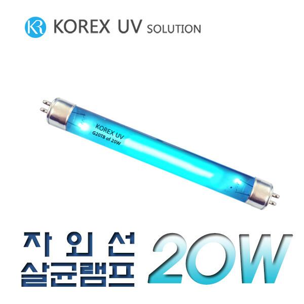KOREX UV/G20T8/20W/살균램프/자외선살균램프/UV살균 상품이미지