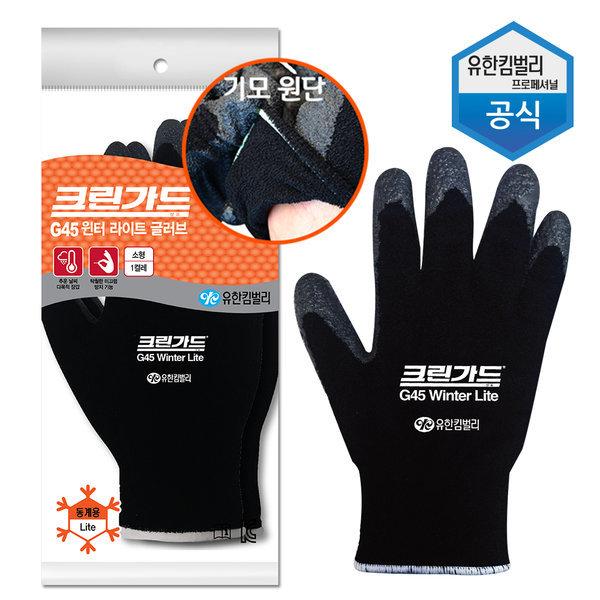 G45 방한 코팅 장갑 작업/반/혹한기/안전/겨울/3m 상품이미지
