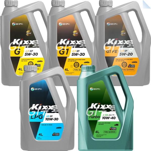 Kixx G G1 LPG D1 Turbo 5W20 5W30 10W40 4L 엔진오일 상품이미지