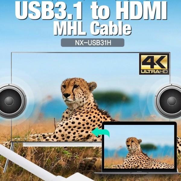 nexi C타입 MHL 케이블 NX543 NX544 상품이미지