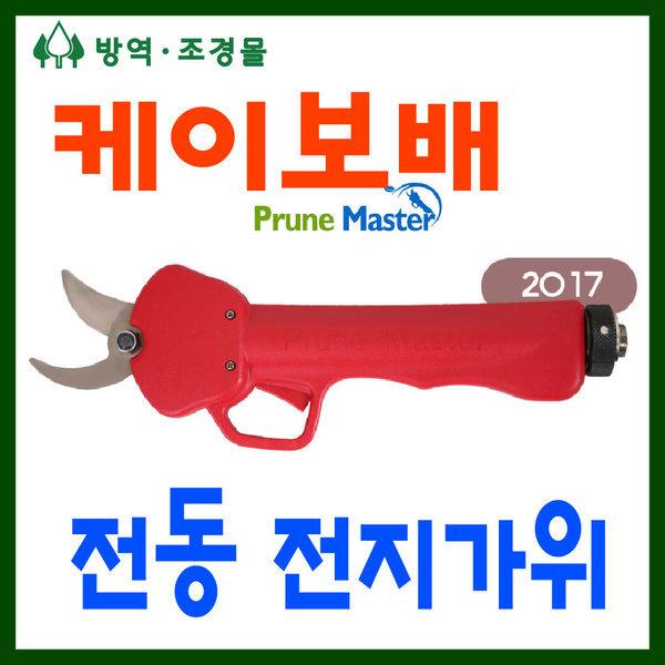 자동전정가위/프룬마스터/원예/조경/자동가위/K보배 상품이미지