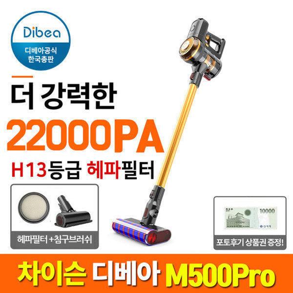 디베아 M500프로/국내AS/무선청소기 + 침구브러쉬 BLDC 상품이미지