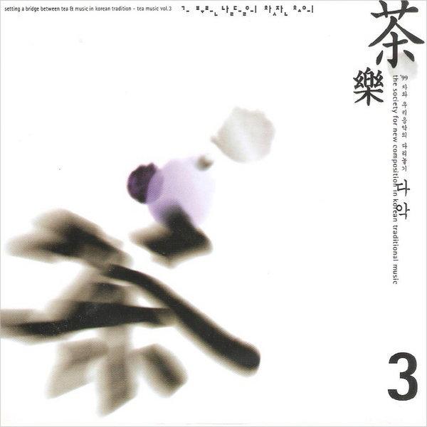 (CD) V.A - 다악 제3집 (99 차와 우리음악의 다리놓기) 상품이미지