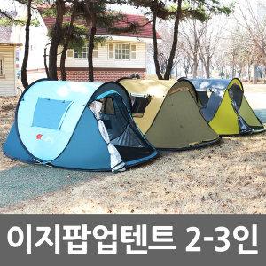 [조아캠프]원터치 텐트 캠핑 낚시 캠핑용품 이지팝업텐트 2-3인
