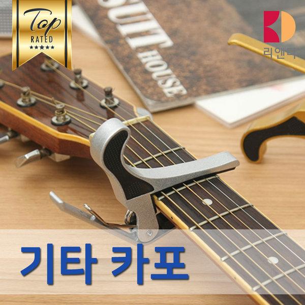 기타카포 통기타 일렉 베이스 기타 카포 일반형골드 상품이미지