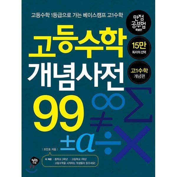 고등수학 개념사전 99 : 고등수학 1등급으로 가는 베이스캠프 고1수학  조안호 상품이미지