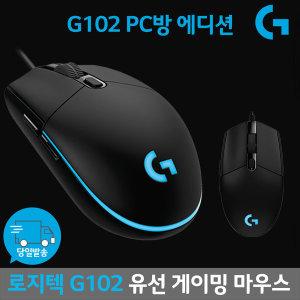 [로지텍]로지텍 G102 PC방 게이밍마우스 정품 벌크 -당일발송