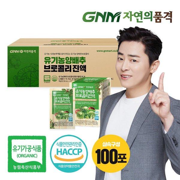 SSG Fresh 유기농 양배추즙 브로콜리진액 실속구성 100포 상품이미지