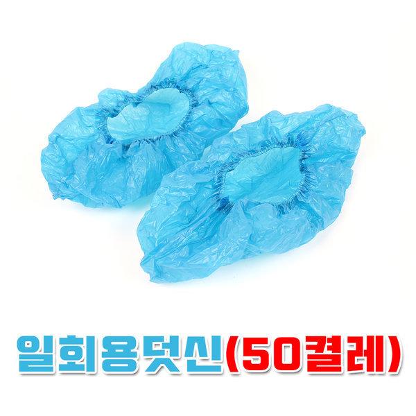 일회용덧신 신발커버 100매/50켤래 슈즈커버 위생비닐 상품이미지
