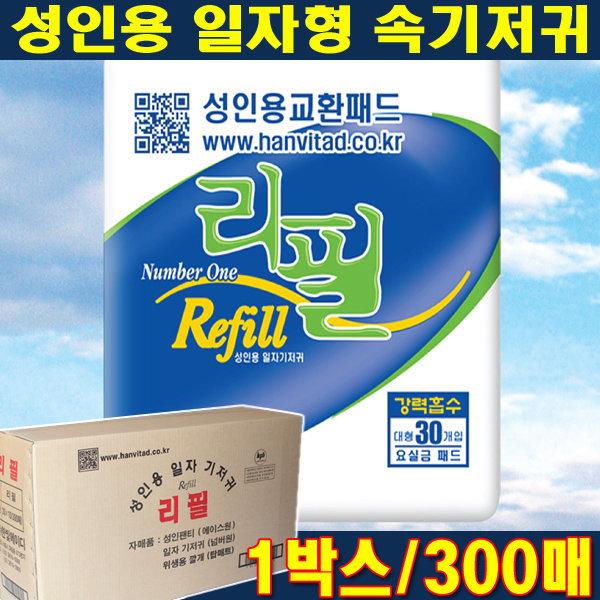 한빛 리필 성인용 일자형기저귀 300p-박스/ 속기저귀 상품이미지