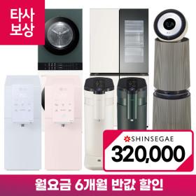 공기청정기/정수기렌탈 모음 상하좌우 25만 +3개월무료