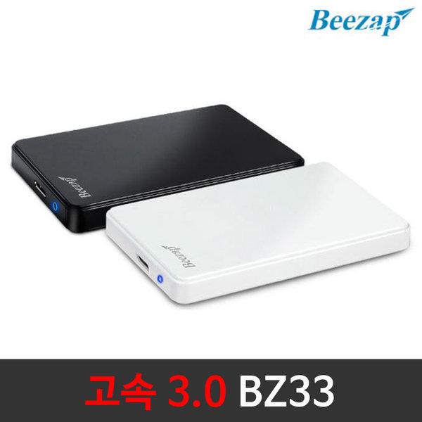 외장하드케이스 2.5인치 3.0 BZ33(블랙) 상품이미지