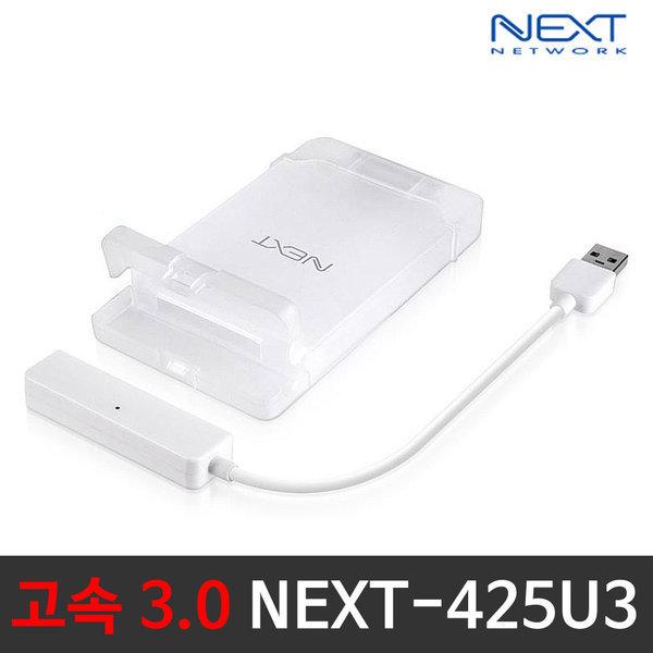 외장하드케이스 2.5인치 3.0 NEXT-425U3(화이트) 상품이미지
