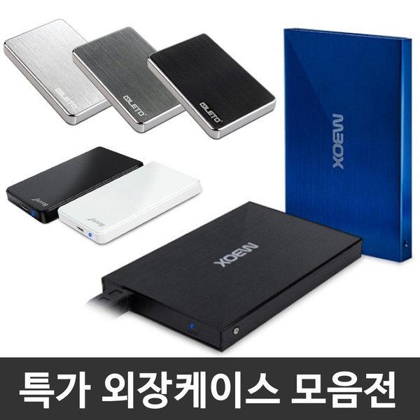 외장하드케이스 2.5인치/SSD/2.0/3.0 HC-2500S(블랙) 상품이미지