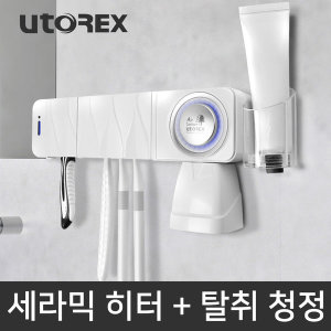 [유토렉스]칫솔살균기 퍼펙트케어 UTC-54A 세라믹히터+탈취청정WH