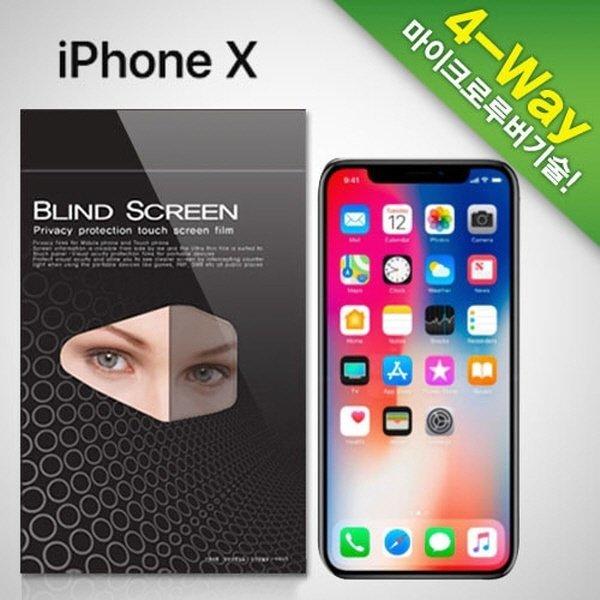 아이폰X 전용 사생활 정보보호/보안 액정보호필름 1매 상품이미지