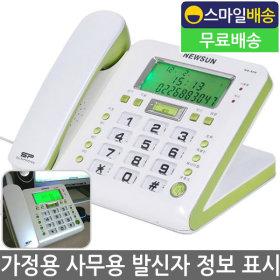 뉴썬 905 유선전화기 가정용 사무실 집전화기 LCD화면