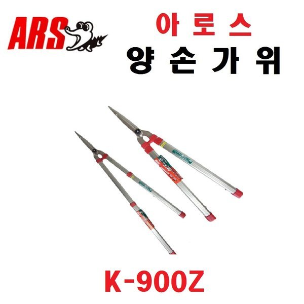 아로스 양손가위(K-900Z)원예가위 일본정품 상품이미지