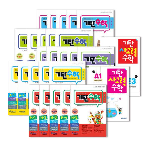 기탄 사고력수학 낱권 외 시리즈 선택(기탄수학/국어/한글/영어/한자) 무료배송 상품이미지
