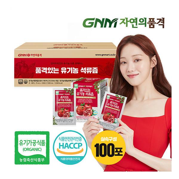 GNM자연의품격  품격있는 유기농 터키산 석류즙 100포 실속포장 상품이미지