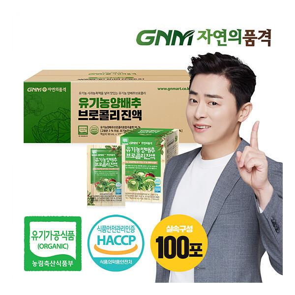 GNM자연의품격 유기농 양배추 브로콜리 진액 100포 상품이미지