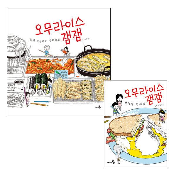 오무라이스 잼잼 함께 완성하는 컬러링북 + 오무라이스 잼잼 컬러링 엽서북- 2권세트 상품이미지
