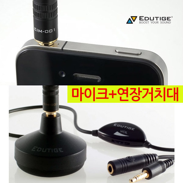 에듀티지 아이폰 마이크 EIM-001+연장거치대 ETA-002 상품이미지
