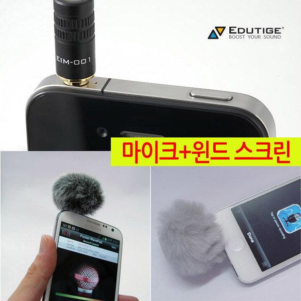 에듀티지 아이폰 마이크 EIM-001+윈드스크린 EWS-003 상품이미지