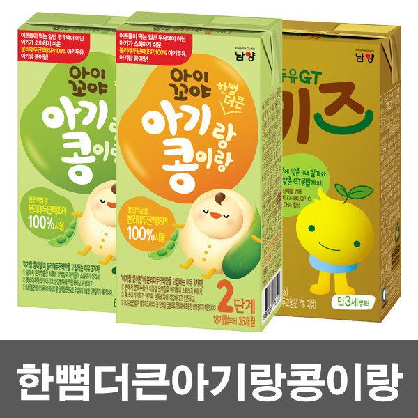 남양 한뼘 더큰 아기랑콩이랑 96팩/유아식/아기두유 상품이미지
