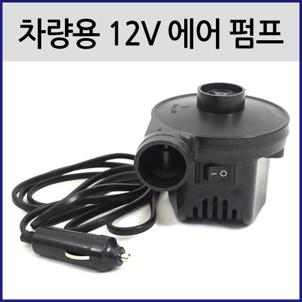신제품 차량용 자동 12V에어펌프 튜브 물놀이 전동 상품이미지