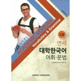 Yonsei University Korean Language Vocabulary Grammar Advanced