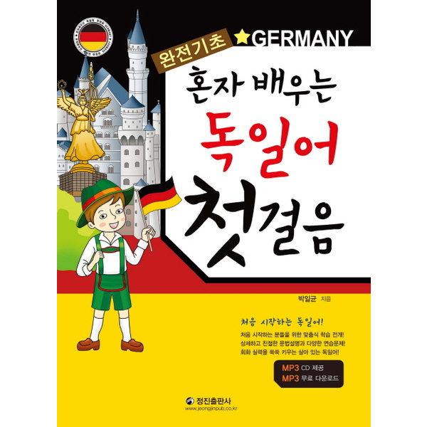 혼자배우는 독일어 첫걸음 CD1장포함 상품이미지