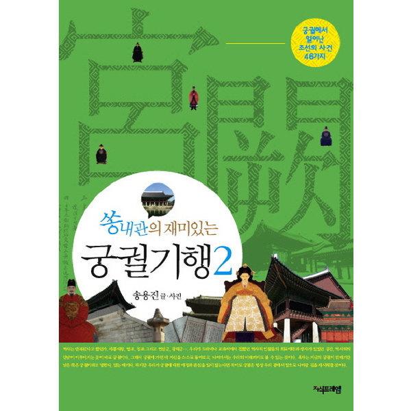 쏭내관의 재미있는 궁궐기행. 2 : 궁궐에서 일어난 조 상품이미지