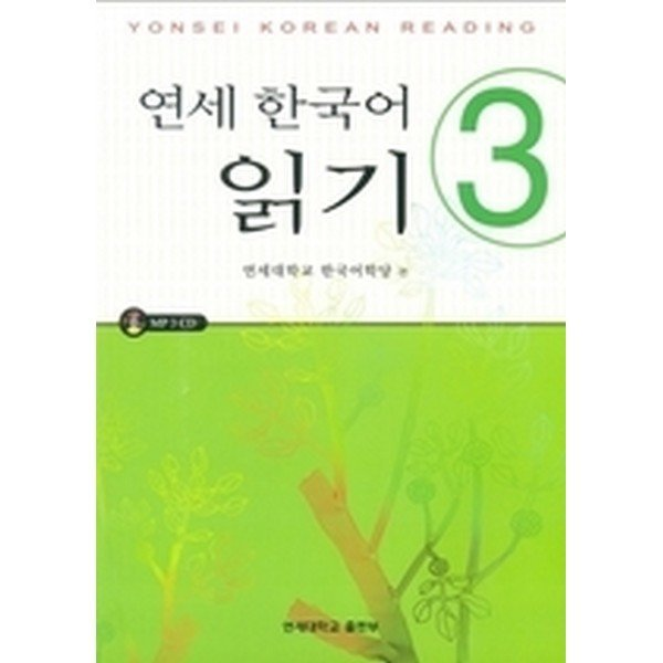 연세 한국어 읽기 3(교재+MP3 CD 1)-연세 한국어 시리즈 상품이미지
