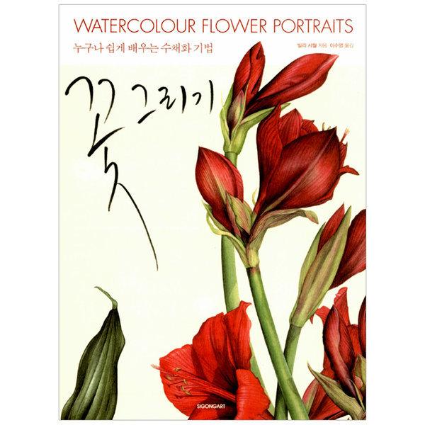 꽃 그리기 1 - 빌리 샤월의 꽃그리기 1 시공아트 상품이미지
