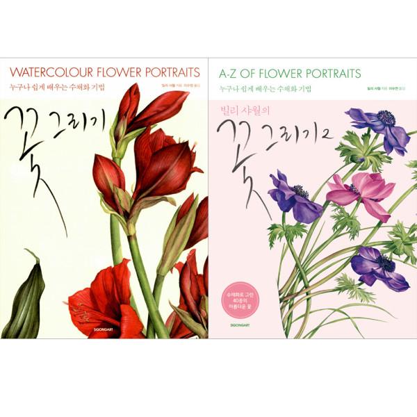 (전2권) 꽃 그리기 1 2 세트 - 빌리 샤월의 꽃그리기 시리즈 시공아트 상품이미지