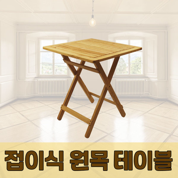 NO조립 완제품 원목 접이식테이블/의자 티 카페 식탁 상품이미지